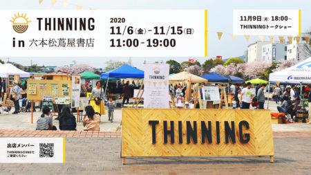 11/6金曜日〜11/15日曜日までの10日間、六本松蔦屋書店さんでTHINNINGを開催しました。