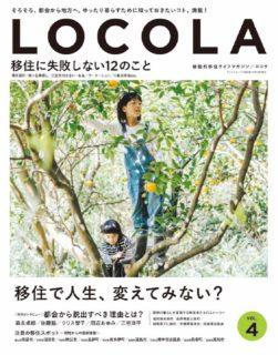 LOCORA – 積極的 移住 のすすめ – Vol. 4  取材して頂きました!